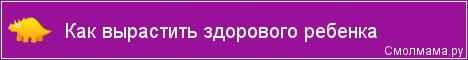 Смолмама.ру - форум Смоленских мам